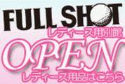 FULL SHOT レディース別館