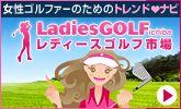 レディースゴルフ市場チェックでゴルコンを決めよう!