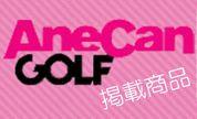 ゴルフに夢中な欲張り姉レディのためのアネキャンゴルフ (Ane Can GOLF)