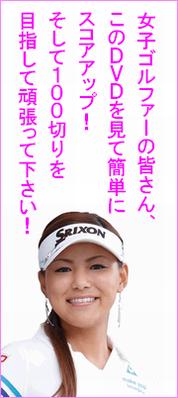 横峯さくら推薦 女子の100切りゴルフ上達マニュアル