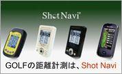 あなたの目測合ってますか?GOLFの残り距離測定するなら『Shot Navi(ショット ナビ)』