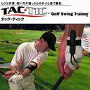 自分のスイングの短所が直ぐ分かる!TAC・TIC wing Trainers(TAC・TIC スイングトレーナー)