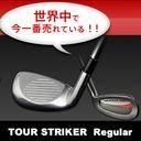世界中で一番売れているゴルフ練習クラブ『TOUR STRIKER Regular(ツアーストライカー レギュラー)』