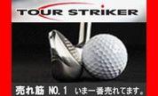 練習器具の実績と売れ筋No.1のTOUR STRIKER(ツアーストライカー)